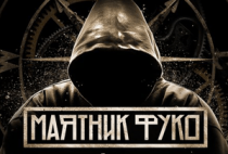 Радио Маятник Фуко